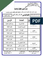 جدول امتحان نصف الفصل الدراسى الأول _ نوفمبر 2016 مـ (للصفين الأول والثانى الاعدادى)