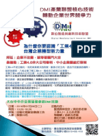 2016.0726海報V4-DMI核心技術協助中小企業提升競爭力.pdf