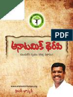 Anatomic Therapy Telugu Book
