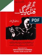 Agar Mujhey Qatal Kiya Ghaya(Zolfqar Ali Bhuto)