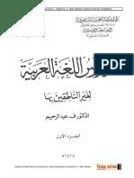 Madeenah_Book_1.pdf