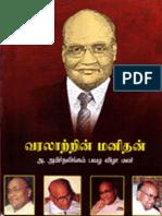Saga of Late Leader Amirthalingam