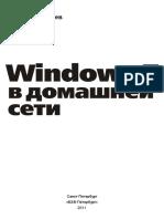 Windows_7_v_dom_seti_2011.pdf
