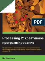 Ян Вантомм - Processing 2 креативное программирование - 2012.pdf