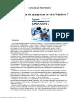 Александр В. - Создание и Обслуживание Сетей в Windows 7 - 2010