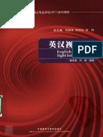 English-Chinese Sight Interpreting---