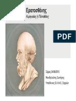 2015-ekfe-serrwn-presentation-Eratosthenes.pdf