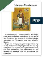 Ag Georgios Ioan