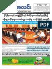 Myanma Alinn Daily_ 1 November 2016 Newpapers.pdf