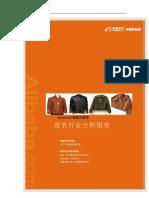皮衣行业分析报告