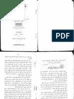 السيخ مصطفى يوسف الحمامى - غوث العباد ببيان الرشاد
