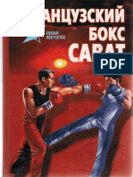 Savate French Boxing History Techniques Tarasov 2001