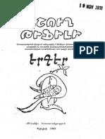 Աշուղ Թիֆիլի, կենսագրական | AshughThifili, Biography | Ашуг Тифили, биография
