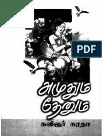 அமுதும் தேனும் - சுரதா