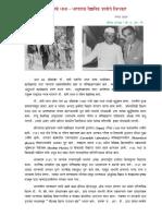 Santosh Takale Article on Dr Homi Bhabha (30-10-2016)