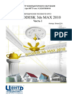 Методичка Max 2010 Часть1