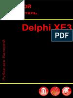Рубанцев В. - Большой самоучитель Delphi XE3 - 2012.pdf