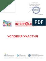 Usloviya_uchastiya_Interpolitex_2016.pdf