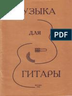 Sbornik_-_Muzyka_dlya_gitary