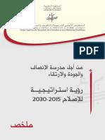 ملخص الرؤية الاستراتيجية للاصلاح 2015-2030.pdf