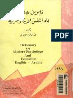 قاموس مصطلحات علم النفس الحديث والتربية - عبد الرحمن العيسوي