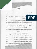 كتاب ادارة الموارد البشرية الدولية pdf
