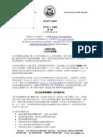 Supervisor Tang November Newsletter Chinese