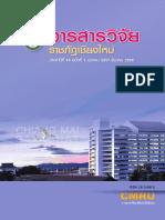 วิจัยท่องเที่ยวกาญจนบุรี
