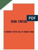 Λέον Τρότσκι - Η ηθική τους και η ηθική μας ::