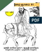 தாவோ இறை ஞானம் 81 (11 - 20)