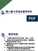 第八章_小学语文教学评价