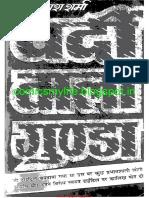 Vardi Wala Gunda 1 & 2 by VPS_Super Compressed