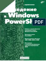 Popov_A_Vvedenie_v_Windows_PowerShell_2009.pdf