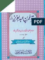 Seerat e Hazrat Umar Bin Abdul Aziz (r.a) by Sheikh Muhammad Yusuf Ludhyanvi (r.a)