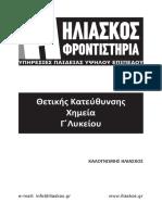 Chem_G-likeiou-thetikis_www.schooltime.gr_.pdf