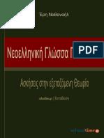 ekthesi-g-likeiou-askiseis-stin-eksetazomeni-theoria-ekdoseis-schooltime.gr-2016.pdf