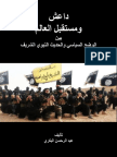 daesh-book1