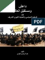 daesh-book1