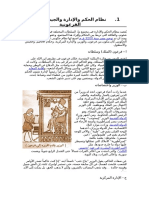 نظام الحكم والادارة والجيش في مصر الفرعونية