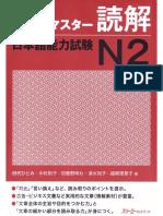 JML.shin.Kanzen.masuta.N2.Dokkai