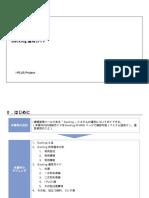 Backlog運用ガイド_20160921c.pptx