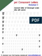 Devanagari Consonant Letter Printable Worksheet - Ng ङ