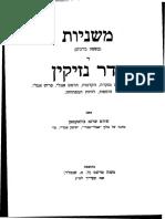 Hebrewbooks_org_9671.pdf