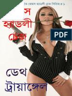 Bangla dubbing D_Traingle