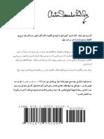 قرآن الشيطان-ليفي.pdf