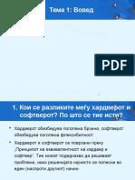KArh 01 - Вовед (1)