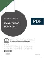 MFL69513936-Greece