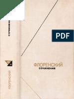 Флоренский П.А. - Сочинения в 4-х томах т.1 (Философское наследие т.122) - 1994.pdf