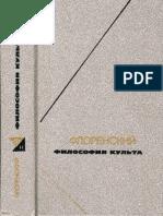 Флоренский П.А. - Собрание сочинений. Философия культа (Философское наследие т.133) - 2004.pdf