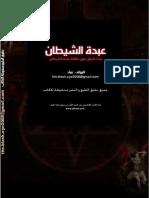 عبدة الشيطان-عماد.pdf